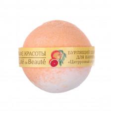 Бурлящий шарик для ванны  ЦИТРУСОВЫЙ СОРБЕТ  масло грейпфрута, масло апельсина, масло миндаля  120g Кафе Красоты
